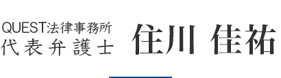 QUEST法律事務所 代表弁護士 住川佳祐