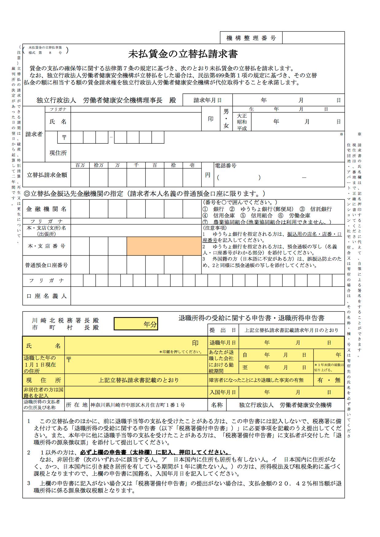 未払い賃金立替制度の請求書