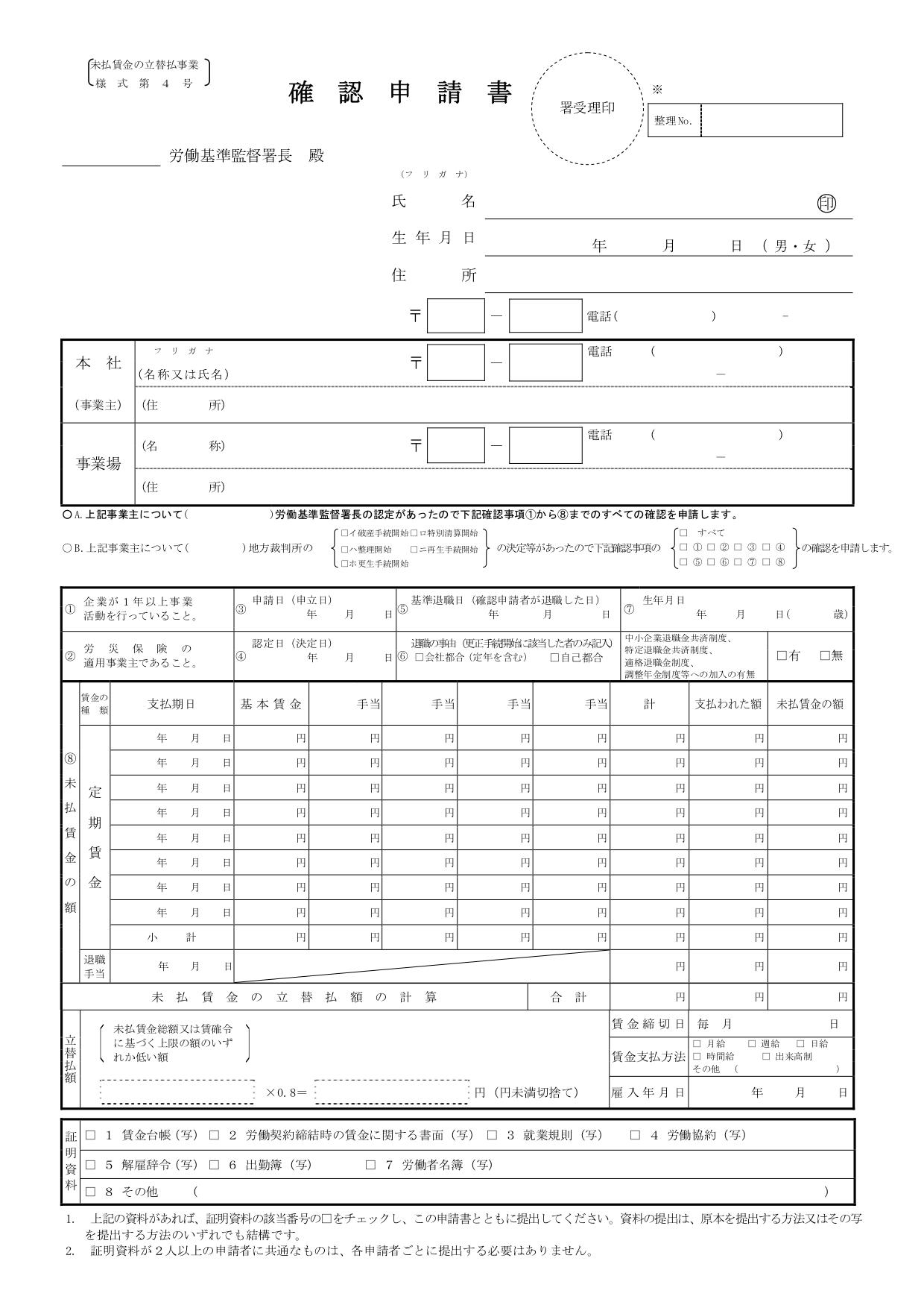 未払い賃金立替制度の認定申請書