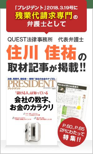 雑誌「PRESIDENT」に取材記事掲載