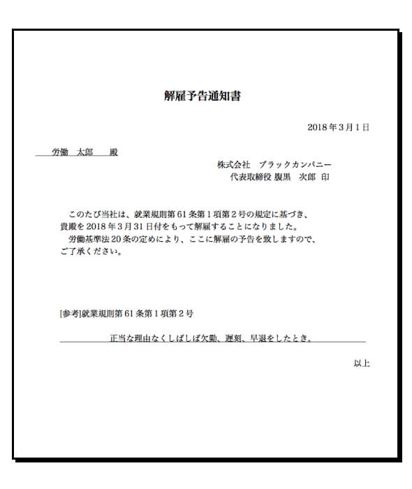 解雇予告通知書の例