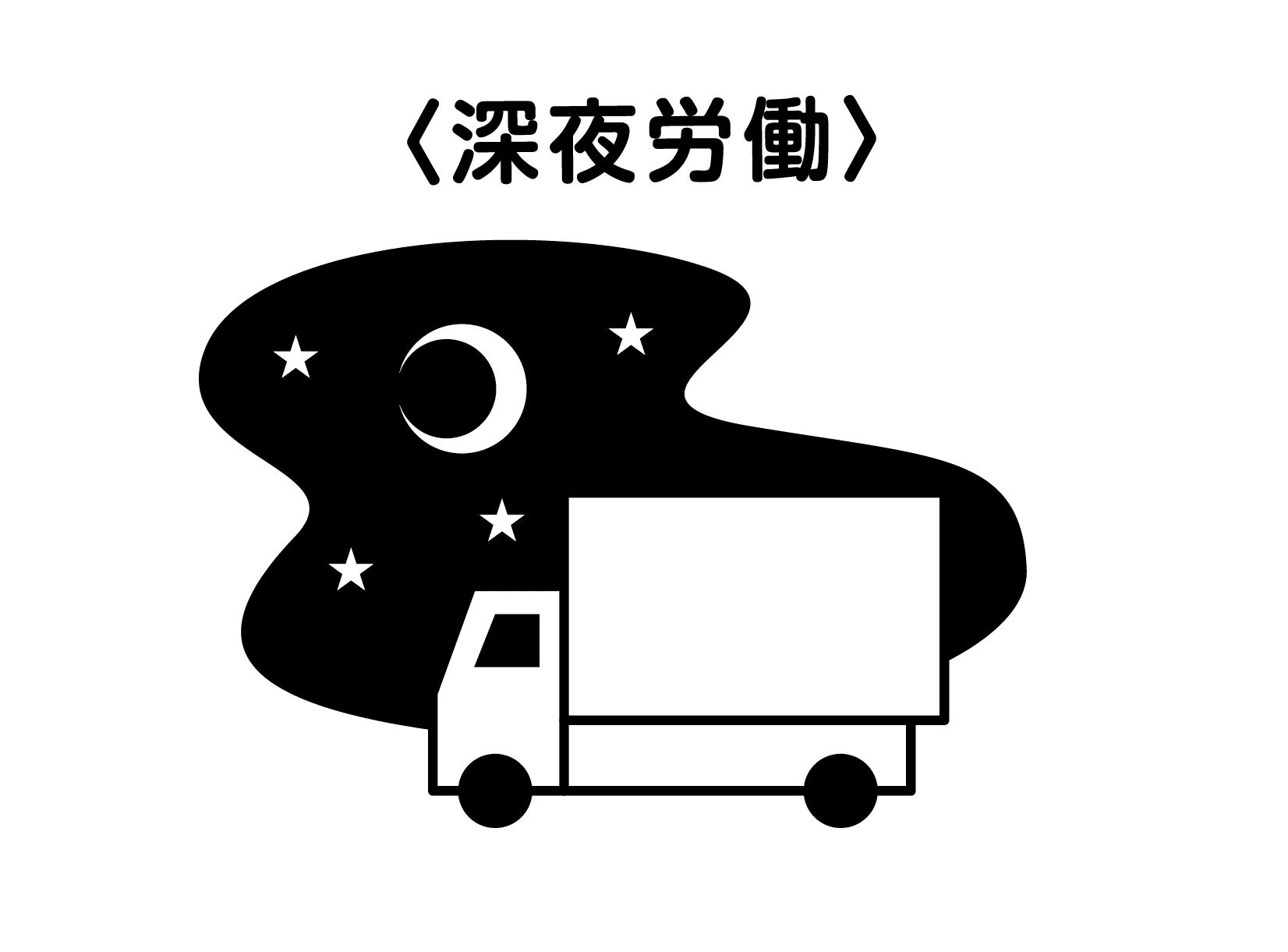 トラック運転手の過酷さ(深夜労働)