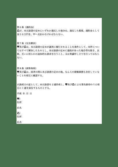 不倫慰謝料の示談書2