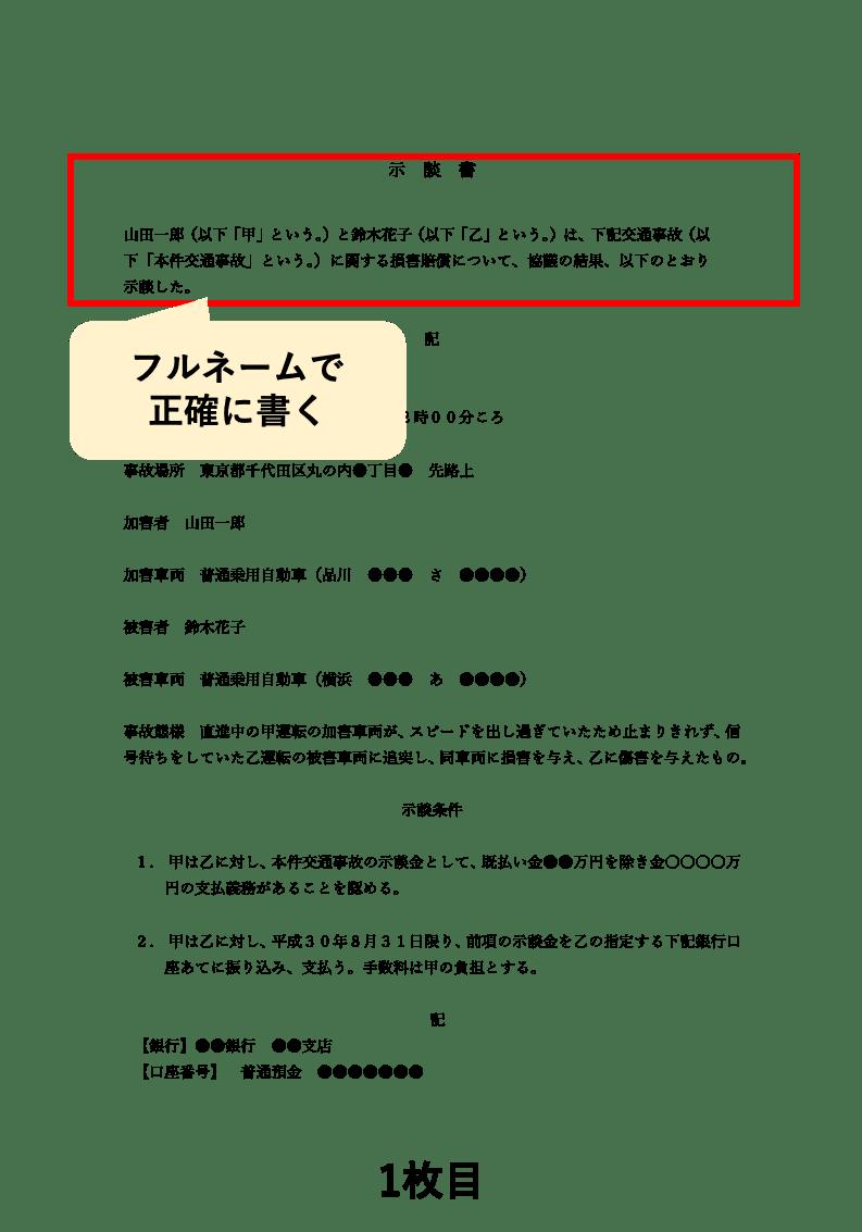 交通事故示談書のタイトル