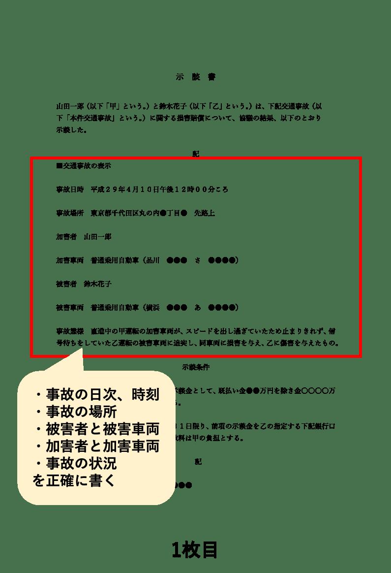 交通事故示談書の事故の詳細