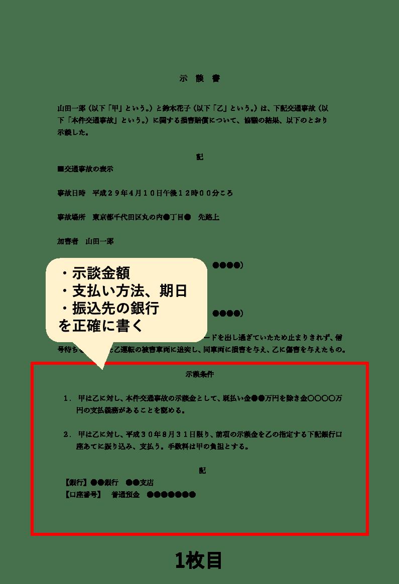 交通事故示談書の示談内容